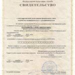 Отчетные документы - апарт отель 36 в Воронеже